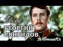 Георгий Свиридов. Вальс / Метель, 1964. Score