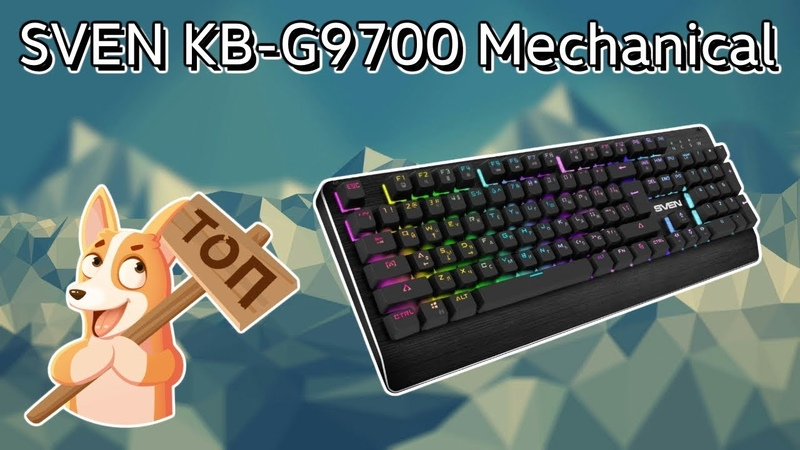 Обзор SVEN KB-G9700 Mechanical. Механическая и игровая клавиатура