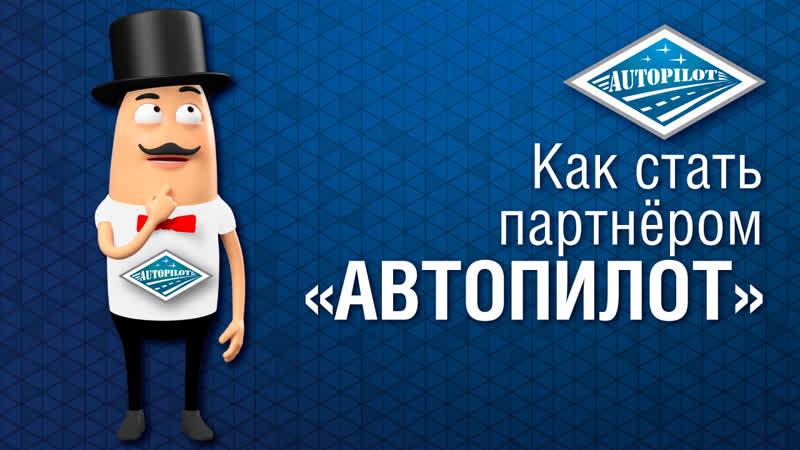 Сотрудничество с компанией АВТОПИЛОТ Как стать партнёром компании АВТОПИЛОТ