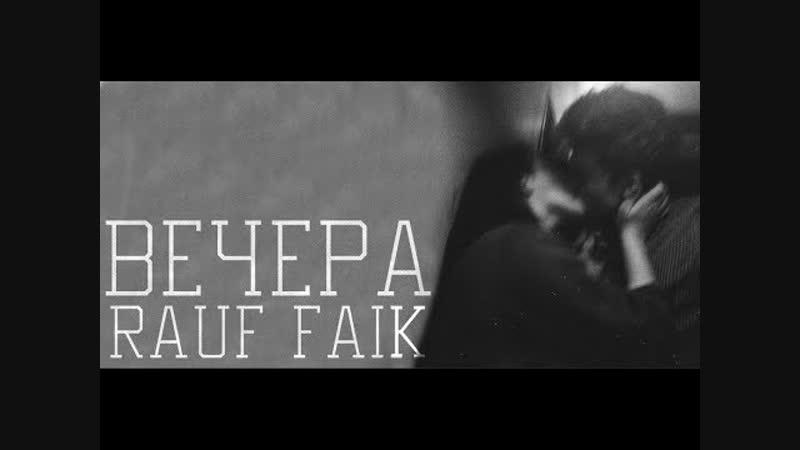 Rauf Faik - Вечера НА ГИТАРЕCOVER