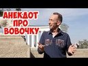 Одесские анекдоты про школу Анекдот про Вовочку