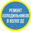 Ремонт холодильников в Вологде на дому