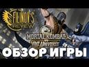 Mortal Kombat vs DC Universe. Бэтмен против Супермена. И Скорпиона тоже - ОБЗОР - Filinovs Review