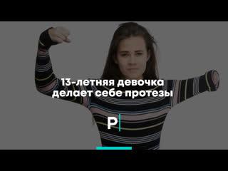 13-летняя девочка делает себе протезы