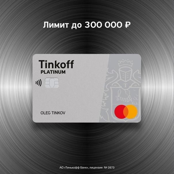 Кредитная карта это не страшно. Три мифа о карте Tinoff Platinum 1. Вечный долг по картеМИФКредитная карта создана только для беспроцентного погашения. Купили с карты, получили 1% с каждой
