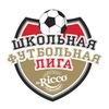 Школьная футбольная лига   Казань