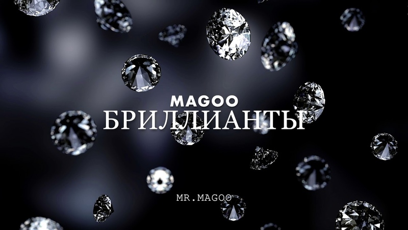 Magoo - Бриллианты