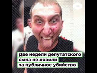 В Красноярске две недели сына депутата не ловили за публичное убийство | ROMB