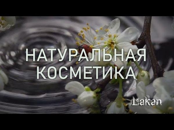 Лакан: натуральная косметика и мыло ручной работы
