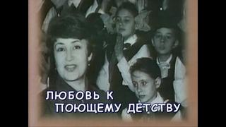 """Л. ЧУСОВА: """"Любовь к поющему детству"""""""