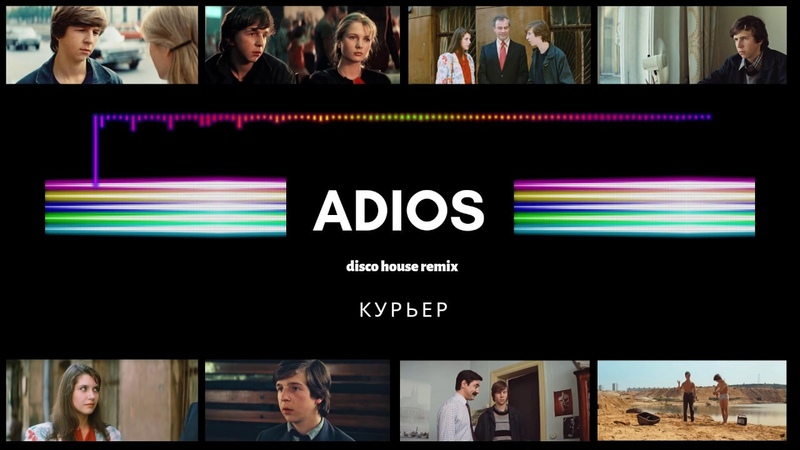 Adios Курьер Disco House Mix