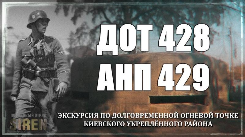 УНИКАЛЬНЫЙ СТАЛК о ДОТе 428, АНП 429, село Романовка (КиУР)