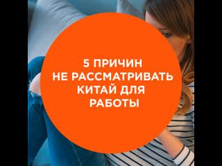 5 ПРИЧИН, ПОЧЕМУ НЕ СТОИТ РАССМАТРИВАТЬ КИТАЙ ДЛЯ ТРУДОУСТРОЙСТВА