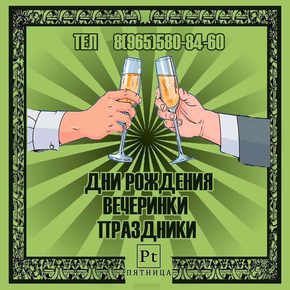 Бар, паб «Пятница» - Вконтакте
