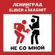 радио Ваня - Ленинград - Не Со Мной (13.12.2017)