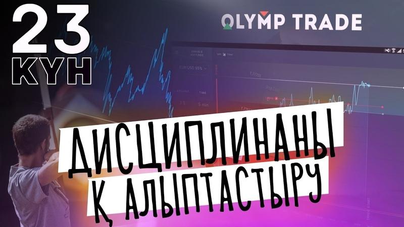 23 күн Олимп Трэйд платформасында сауда жасау Бинарный опцион