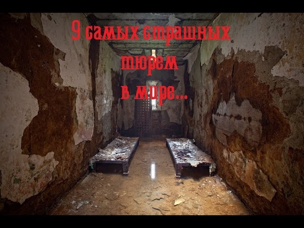 (18) 9 самых ужасных тюрем на Планете! Ад на Земле!!Жесть!!