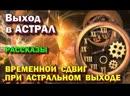 Выход в Астрал - рассказ 04 - Путешествие во времени