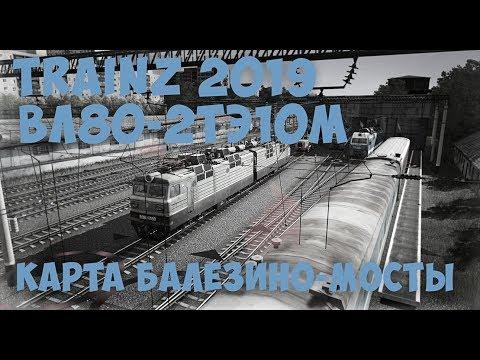 Trainz 2019 stream. Обновленная карта Балезино-Мосты. ВЛ80-2ТЭ10м смена на грузовом.