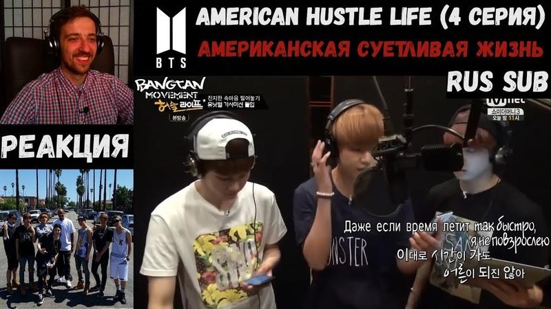 РЕАКЦИЯ на BTS American Hustle Life 4 серия RUS SUB Американская суетливая жизнь BTS