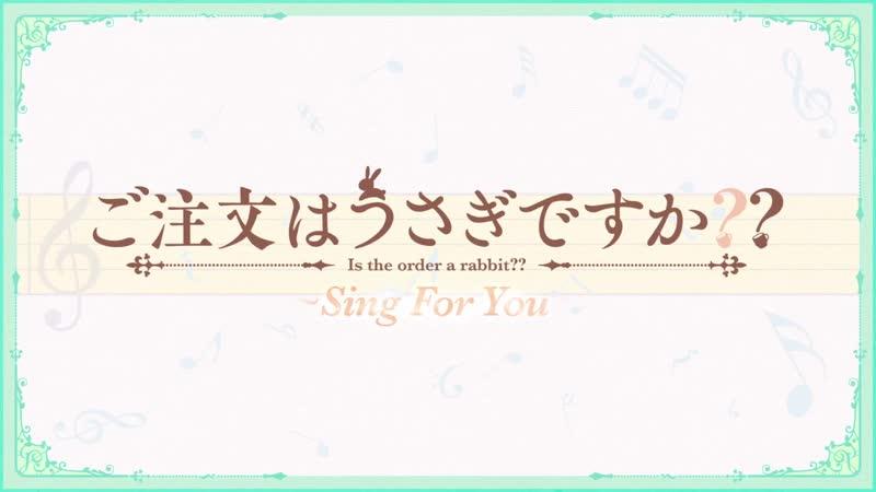 Трейлер Заказывали кролика 2 OVA Gochuumon wa Usagi Desuka Sing for You