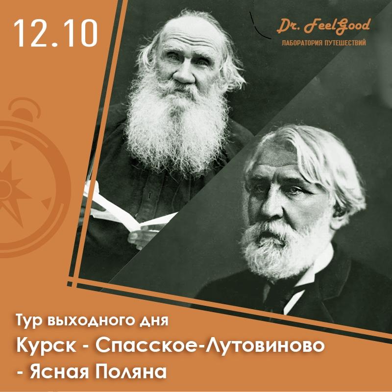 Афиша Воронеж Ясная Поляна + Спасское-Лутовиново 12.10 / Курск