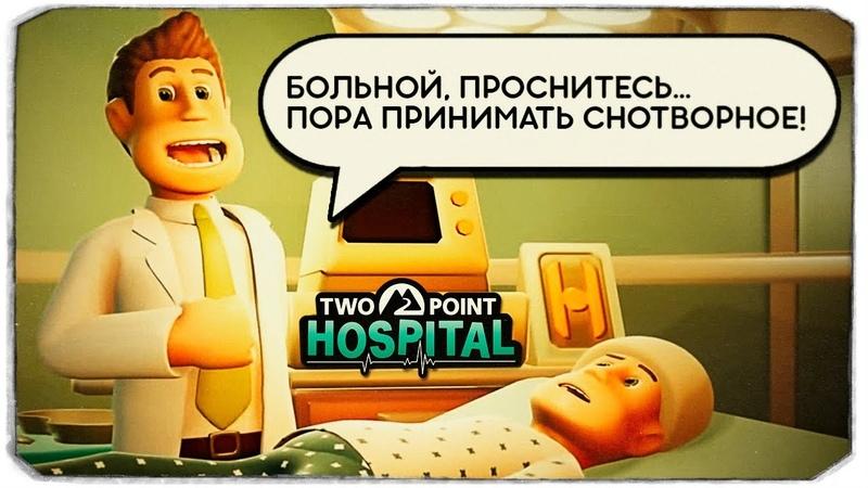 КАК ПОСТРОИТЬ ПСИХУШКУ ДЛЯ РОК-ЗВЕЗД? - TWO POINT HOSPITAL