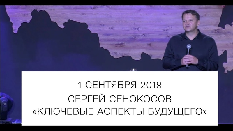 Ключевые аспекты будущего. Сергей Сенокосов
