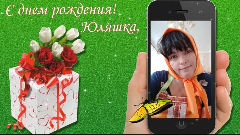 С днем рождения Юляшка