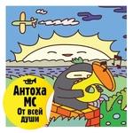 Антоха МС - Твой путь