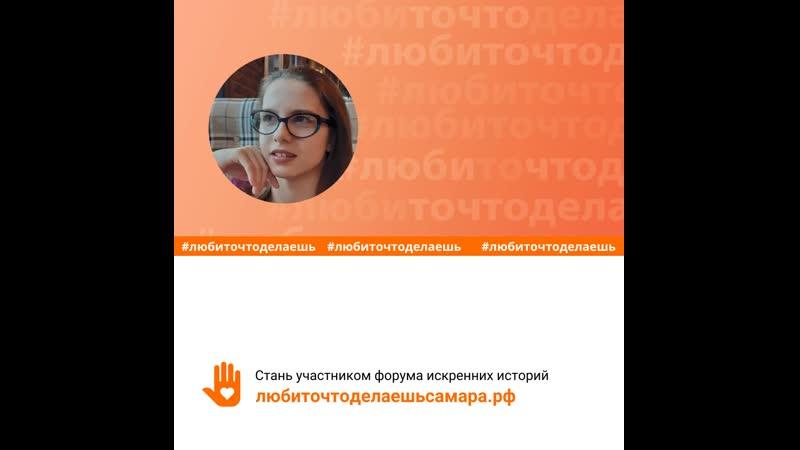 Алена Гамазина спикер Форума любиточтоделаешь