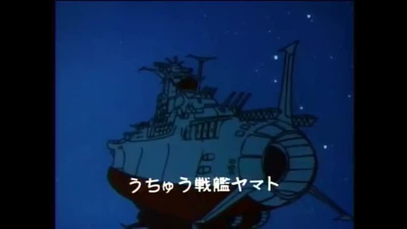 宇宙戦艦ヤマト OP