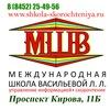 Школа скорочтения и развития памяти, Саратов