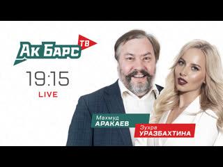 Ак Барс ТВ LIVE #1  матч против ЦСКА