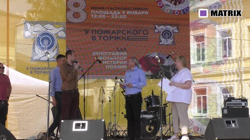 Гастрофестиваль У Пожарского в Торжке.