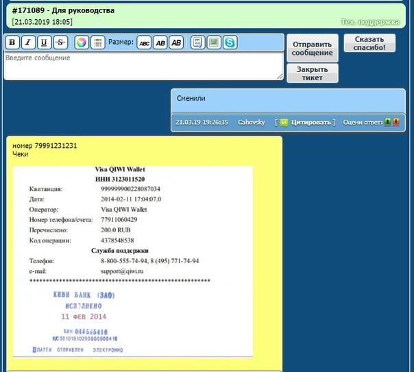 Как сменить почту или номер телефона? Как передать сервер (заказ) другому пользователю?, изображение №18
