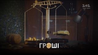 Чи готові українці продати свій голос та чому досі не знайдені винуватці вибуху в Ічні – Гроші