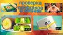 ПРОВЕРКА ЛАЙФХАКОВ СЛИВКИ ШОУ