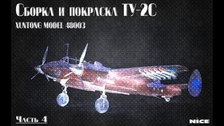 Постройка Ту-2/ Full Build Tu-2. Часть 4 /Part 4