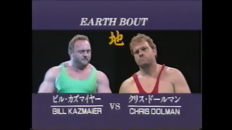 1991.05.11 - Bill Kazmaier vs. Chris Dolman