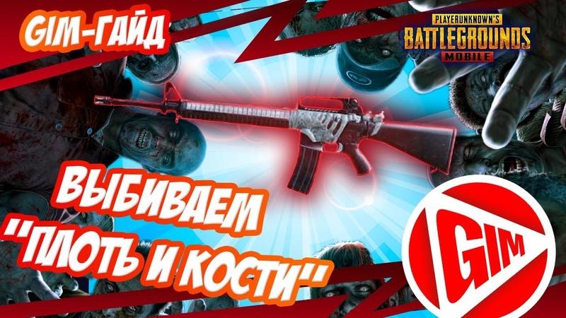 ОТКРЫВАЕМ КЕЙСЫ В PUBG MOBILE ПЛОТЬ И КОСТИ М16А4