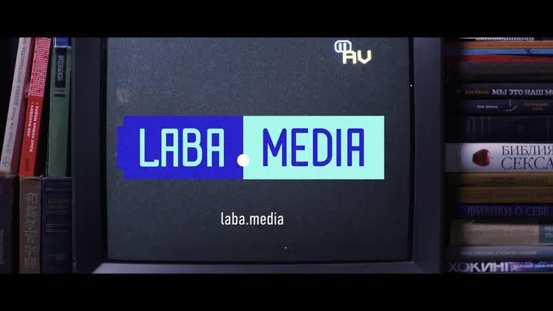 Новый сезон на канале Laba.Media