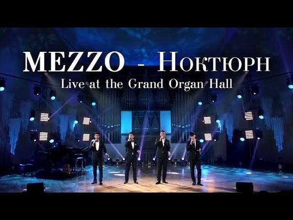MEZZO - Ноктюрн (Live at the Grand Organ Hall)