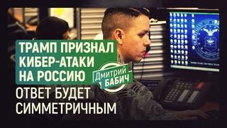 Трамп признал кибератаки на Россию. Ответ будет симметричным (Дмитрий Бабич)