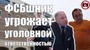ФСБшник угрожает уголовной ответственностью Запрет съемки ТРЦ Победа Плаза