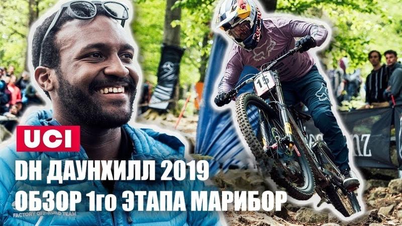 Red Bull Bike по-русски. Обзор Даунхилл 1й этап 2019 Марибор