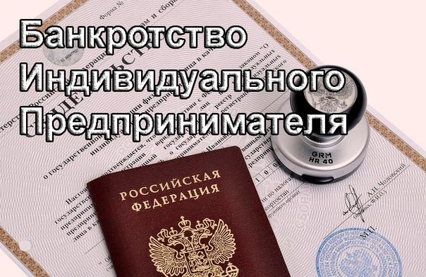 банкротство предпринимателя цена в москве