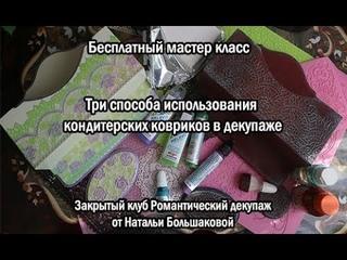 """Бесплатный мк """"Три способа использования кондитерских ковриков в декупаже"""" от Натальи Большаковой"""