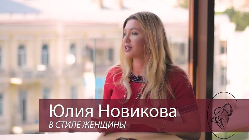 Юлия Новикова про жизнь с миллионером развитие и любовь к себе