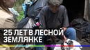 Отшельница 25 лет живет в землянке в Солнечногорском г.о.